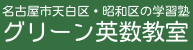 名古屋市天白区原・昭和区御器所の学習塾・高校受験 グリーン英数教室